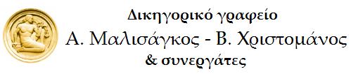Αναστασιος Μαλισάγκος- Βασιλειος Χριστομάνος